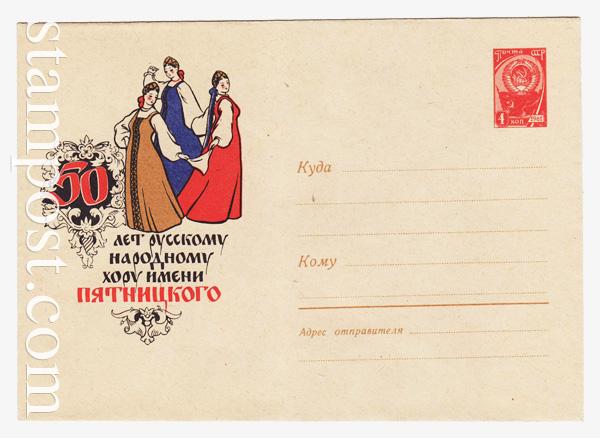 1559 ХМК СССР  1961 15.05 Участницы хора им. Пятницкого