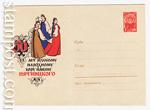 USSR Art Covers 1961 1559  1961 15.05 Участницы хора им. Пятницкого