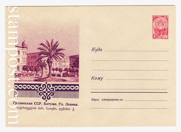 1562 ХМК СССР  1961 19.05 Батуми. Улица Ленина