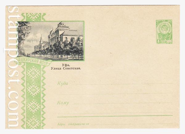1571 ХМК СССР  1961 23.05 Уфа. Улица Советская