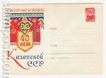 USSR Art Covers 1961 1572  1961 23.05 40 лет Казахской ССР