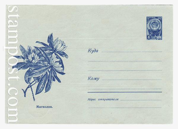 1577b Dx4 ХМК СССР  1961 02.06 Магнолия. Бум.ГУ с рубашкой