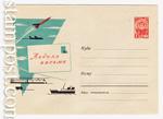 USSR Art Covers 1961 1578  1961 02.06 Неделя письма