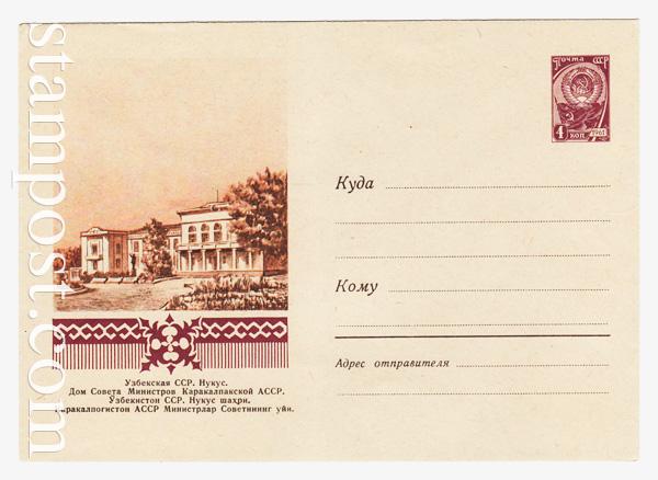 1580 ХМК СССР  1961 02.06 Нукус. Дом Совета Министров