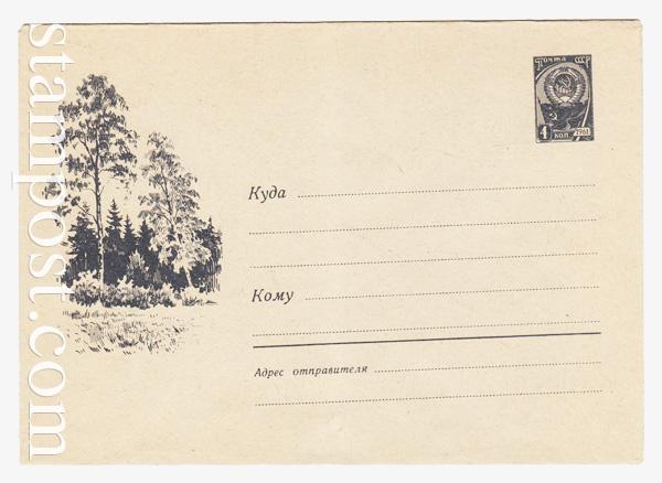 1582 ХМК СССР  1961 03.06 Лесной пейзаж