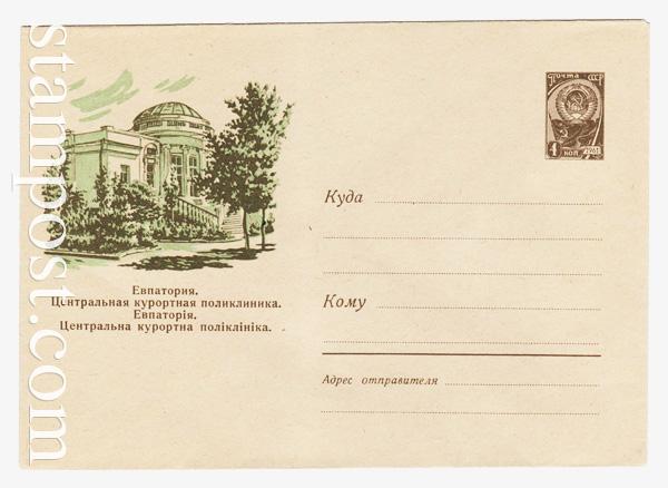 1583 ХМК СССР  1961 03.06 Евпатория. Центральная курортная поликлиника