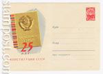 USSR Art Covers 1961 1598 Dx2  1961 13.06 25 лет Конституции СССР