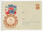 USSR Art Covers 1961 1599 Dx2  1961 13.06 Спартакиада профсоюзов. Эмблема