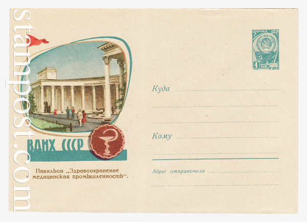 """1609 Dx2 ХМК СССР  1961 20.06 ВДНХ. Павильон """"Здравоохранение"""""""
