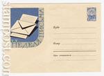 USSR Art Covers 1961 1612  1961 26.06 Неделя письма. Конверт и лист бумаги