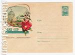 "USSR Art Covers 1961 1618  1961 30.06 ВДНХ. Павильон ""Цветоводство"""