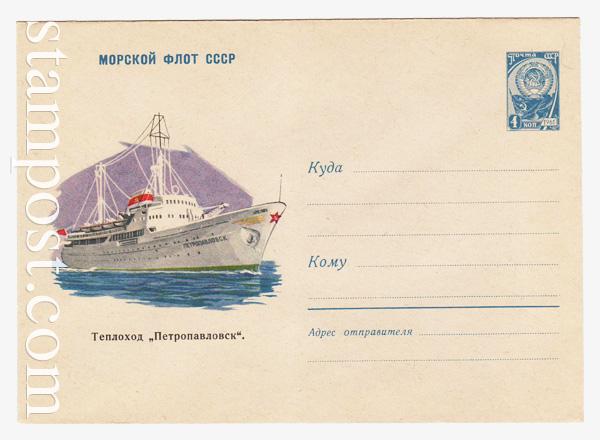 """1622 ХМК СССР  1961 30.06 Теплоход """"Петропавловск"""""""