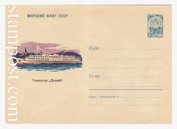 """1623 ХМК СССР  1961 01.07 Теплоход """"Дунай"""""""