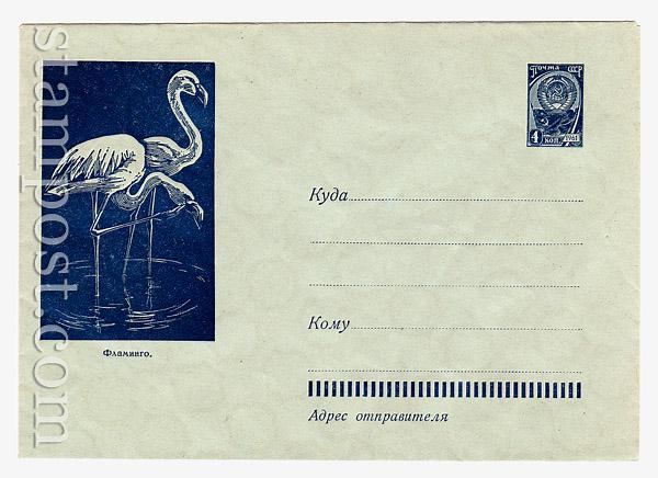 1679 Dx3 ХМК СССР СССР 1961 24.08  Фламинго