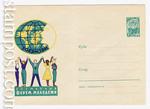 USSR Art Covers 1961 1627  1961 06.07 Всемирный форум молодежи