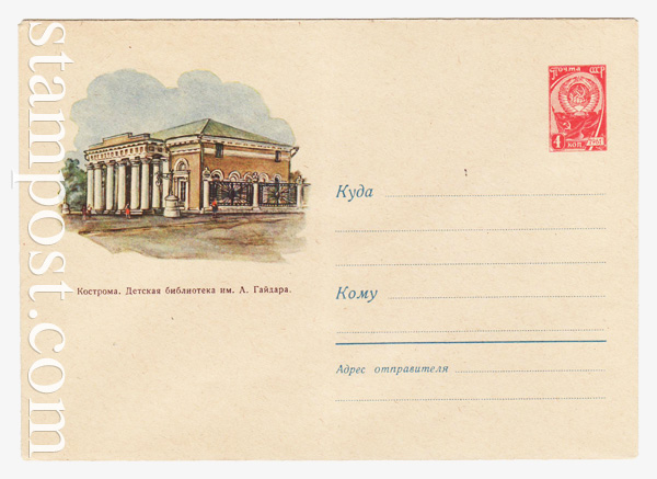 1628 ХМК СССР  1961 11.07 Кострома. Детская библиотека им. Гайдара