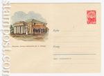 USSR Art Covers 1961 1628  1961 11.07 Кострома. Детская библиотека им. Гайдара