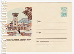 "USSR Art Covers 1961 1633  1961 13.07 Боржоми. Санаторий ""Ликани"""