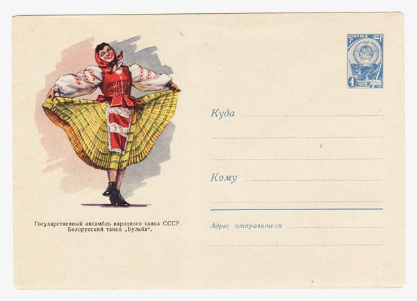 """1634 ХМК СССР  1961 13.07 Белорусский танец """"Бульба"""""""