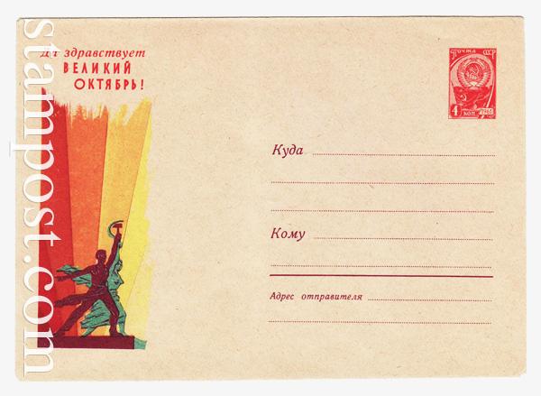 1635 ХМК СССР  1961 13.07 Да здравствует Великий Октябрь!