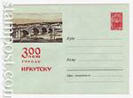 USSR Art Covers 1961 1636  1961 13.07 300 лет Иркутску. Мост через Ангару