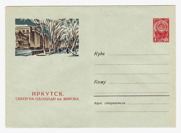 1640 a ХМК СССР  1961 18.07 Иркутск. Сквер на площади им. Кирова