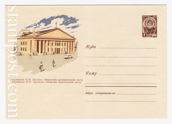 1641 ХМК СССР  1961 18.07 Луганск. Драматический театр