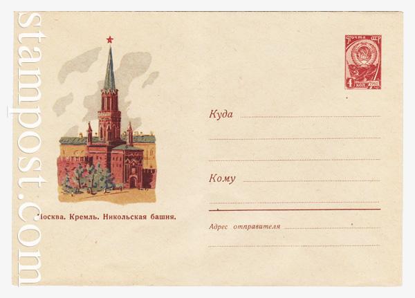 1649 ХМК СССР  1961 22.07 Москва. Кремль. Никольская башня
