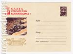 USSR Art Covers 1961 1659  1961 02.08 Слава строителям коммунизма. Уборка зерна