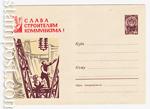 USSR Art Covers 1961 1660  1961 02.08 Слава строителям коммунизма. Строительство ГЭС