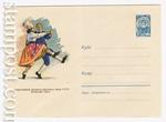 USSR Art Covers 1961 1663  1961 10.08 Эстонский танец