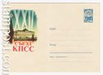 USSR Art Covers 1961 1665 Dx2  1961 10.08 XXII съезд КПСС. Е.Гундобин