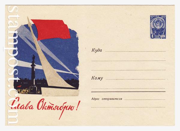1666 ХМК СССР  1961 10.08 Слава Октябрю! Н.Чертенков