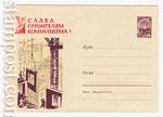 USSR Art Covers 1961 1668  1961 14.08 Слава строителям коммунизма. Строительство жилого квартала