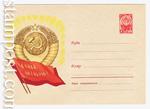 USSR Art Covers 1961 1669 Dx2  1961 14.08 Слава Октябрю! Ф.Киселев