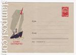 """USSR Art Covers 1961 1670 Dx2  1961 14.08 Слава Октябрю! Ледокол """"Ленин"""""""