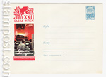 USSR Art Covers 1961 1673a  1961 23.08 Слава советским металлургам! Бум.0-1