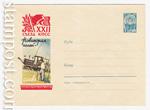 USSR Art Covers 1961 1674  1961 24.08 Новаторам полей - слава!