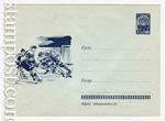 "USSR Art Covers 1961 1680b  1961 24.08 Хоккей. Рисунок синий. Бум.ГУ Вод. знак ""8"""