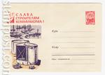 USSR Art Covers 1961 1690 Dx2  1961 05.09 Слава строителям коммунизма! Морские нефтепромыслы