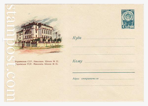 1692 ХМК СССР  1961 05.09 Николаев. Школа №22