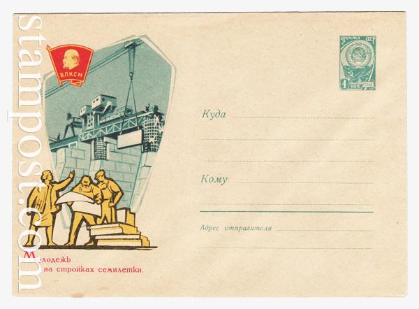 1694 ХМК СССР  1961 12.09 Строительство ГЭС