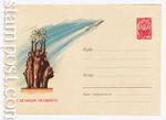 USSR Art Covers 1961 1696  1961 18.09 С Великим Октябрем!