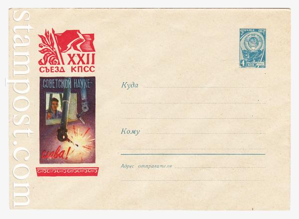 1697 ХМК СССР  1961  Советской науке - слава!