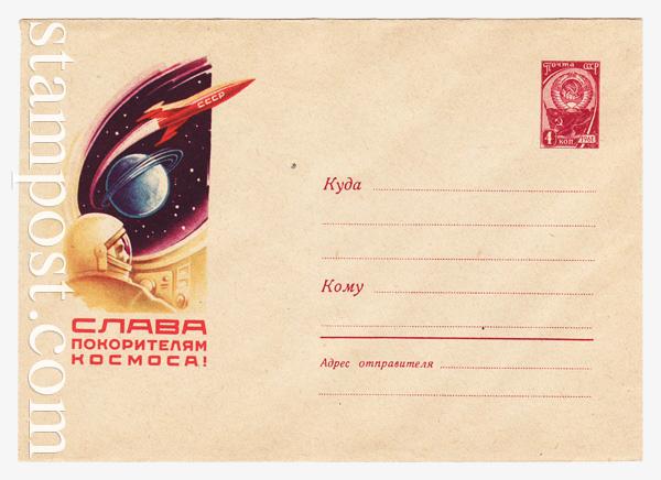 1706 ХМК СССР  1961 20.09 Слава покорителям космоса!
