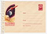 USSR Art Covers 1961 1706  1961 20.09 Слава покорителям космоса!