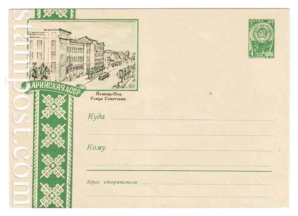 1721  ХМК СССР  1961 04.10 Йошкар-Ола. Улица Советская