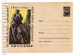 "USSR Art Covers 1961 1733  1961 12.10 Эстонский эпос ""Калевипоэг"""