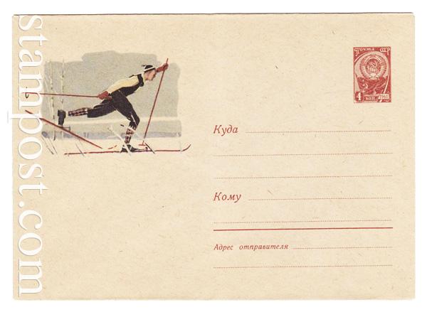 1737 Dx2 ХМК СССР  1961 16.10 Лыжники