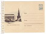 USSR Art Covers 1961 1738a  1961 16.10 Москва. Кремлевский Дворец съездов